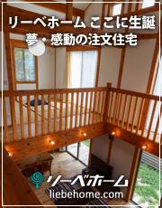 夢・感動の注文住宅:リーベホーム