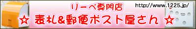 ☆リーベ専門店:表札&郵便ポスト屋さん☆