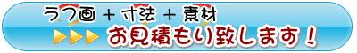 bn_omitumori_shimasu.jpg(20603 byte)