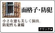 面格子・防犯
