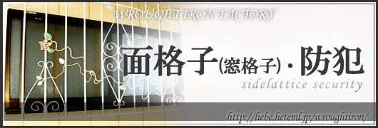 面格子・防犯 | ロートアイアンファクトリー