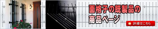 面格子の既製品の商品ページ